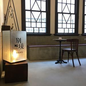 大稻埕「新芳春茶行」が書店を併設してリニューアル(台北) - そこはかノート ー台湾つれづれー