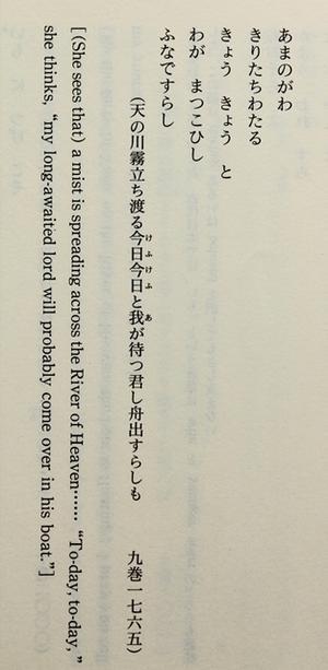 漢水天に連なる/天の川物語2題万葉集天の川伝説・天の川幻想(その2) -