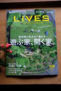雑誌【LiVES】 豪徳寺の家掲載 - NLd-Diary