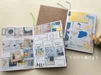 イベント(紙博2019)スクラップ冊子 - てのひら書びより