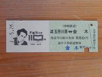 津軽鉄道太宰治生誕110年記念切符 - 遠い空の向こうへ