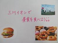 三川イオンで昼食を食べよう! - ハウスカ・キートス