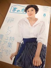 """掲載情報☆雪くまを描きました♪ - トキシンのイラストレーター的""""沖縄""""生活"""