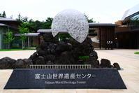 令和元年7月の富士番外編富士山世界遺産センター - 富士への散歩道 ~撮影記~