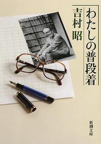 吉村 昭の歴史小説 - 東金、折々の風景