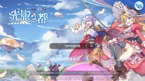 仙境传说RO:EP6.0光影之都 - らぴさんのクホホ日記(・ω・)ver1.2