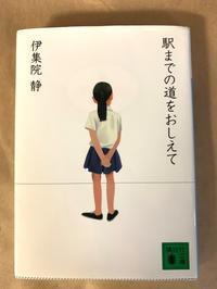 映画「駅までの道をおしえて」 - シネマとうほく鳥居明夫の旅と映画