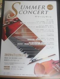 サマーコンサート vol.22 - 只管打楽