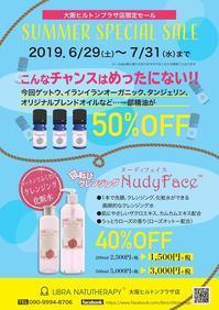 2019☆SUMMER☆≪SALE!!!≫ヒルトンプラザ店 - ライブラナチュテラピーの aroma な話