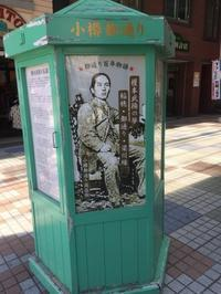 2019年7月北海道旅行⑤純喫茶光 - 龍眼日記  Longan Diary