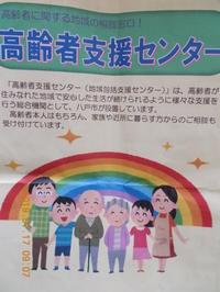 高齢者支援センター12箇所は福祉の交番 - 日本救護団