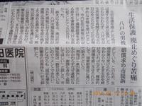 愚脳市長小林虚偽発言、本日付け朝日新聞が掲載 - 日本救護団