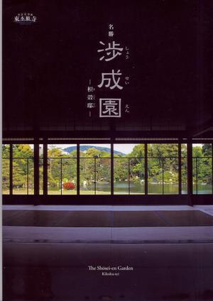 渉成園 枳殻邸(その1) - レトロな建物を訪ねて