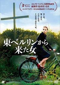 映画「東ベルリンから来た女」(2012年) - 本日の中・東欧