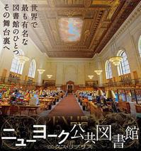 映画『ニューヨーク公共図書館』 - マイケルと読書と、、