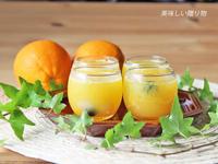 オレンジゼリーとブルーベリー - 美味しい贈り物