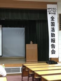 JATAC全国活動報告会 - 蒲郡のカネイ接骨院ブログ