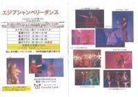 エジプシャンベリーダンス☆FARASHA Land☆主宰AKI - ダンススタジオ PLANETのブログ
