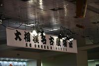大相撲名古屋場所  御嶽海応援団 - 中京箕輪会