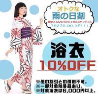 浴衣の雨の日割を期間限定で開催します! - 着物Old&Newたんす屋泉北店ブログ