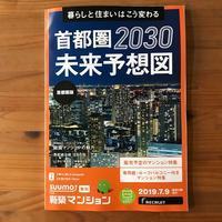 [WORKS]SUUMO新築マンション首都圏版 首都圏2030未来予想図 - 机の上で旅をしよう(マップデザイン研究室ブログ)