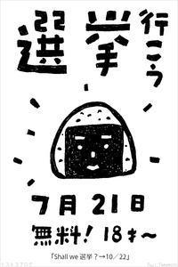 選挙7月21日無料18才〜 - トコトコブログ