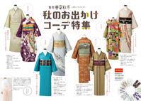 秋のお出かけコーデ特集 - たんす屋高崎店ブログ