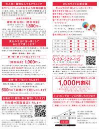 誕生祭催事場での様々なサービス企画 - たんす屋高崎店ブログ