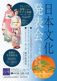 8月25日(日)ご来場予定のお客様へ - たんす屋高崎店ブログ