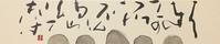 白いページの中に…      「石」 - 筆文字・商業書道・今日の一文字・書画作品<札幌描き屋工山>