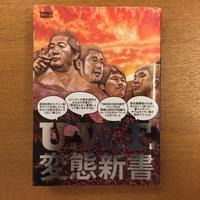 U.W.F.変態新書 - 湘南☆浪漫