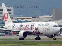 伊丹空港:TOKYO2020 JA601J - 写真で楽しんでます!