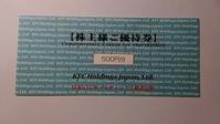 500円なので・・・<日本KFCHD> - 小さな幸せにっき