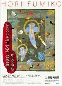新見美術館へ堀文子展を見に - あじさい通信・ブログ版