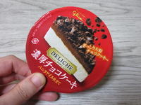 Deliche 濃厚チョコケーキ バニラアイス仕立て@グリコ - 池袋うまうま日記。