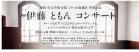 ピアノお披露目 特別記念 『伊藤 ともんコンサート 』8月4日 - 旧石井県令邸へようこそ!    旧石井県令邸公式blog