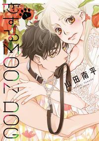 『恋する MOON DOG』『金色のマビノギオン』新刊、本日発売です - 山田南平Blog