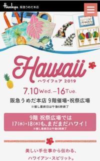"Aloha Tailor of Waikiki ""ハワイフェア2019"" 阪急うめだ本店 終了致しました - niwa-style"