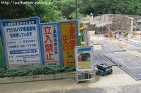 2019年7月東山動植物園その2 - ハープの徒然草