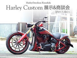 ハーレーダビッドソン倉敷 大商談会 - castom factory noys blog