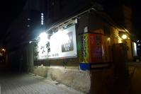 平成最後の冬の大邱⑦半月堂の隠れ家的ご飯屋さんイェッチブ - Yucky's Tapestry