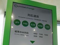 外貨コイン両替 ポケットチェンジ,Foreign currency coin exchange machine「pocket change」 - latina diary blog