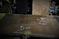 花梨踏込床(ふみこみどこ)用 - SOLiD「無垢材セレクトカタログ」/ 材木店・製材所 新発田屋(シバタヤ)