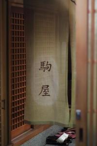 暖簾を守る - 赤煉瓦洋館の雅茶子