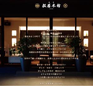 70年の歴史のある 旅亭 松屋本館 - aminoelのオーナーブログ(笑光輝)キラキラ☆