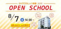 8月7日(水)はオープンスクール! - Sci.Tec.College Naha