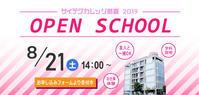 8月21日(水)はオープンスクール! - Sci.Tec.College Naha