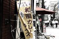 【和風のベールをかぶった実は本格派】辛口和風カレー @日本橋「四季の味 大もり」 - SAMのLIFEキャンプブログ Doors , In & Out !