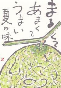 マスクメロン「まるくて甘くてうまい夏の味」 - ムッチャンの絵手紙日記