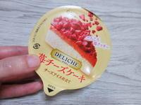 Deliche 苺チーズケーキ チーズアイス仕立て@グリコ - 池袋うまうま日記。